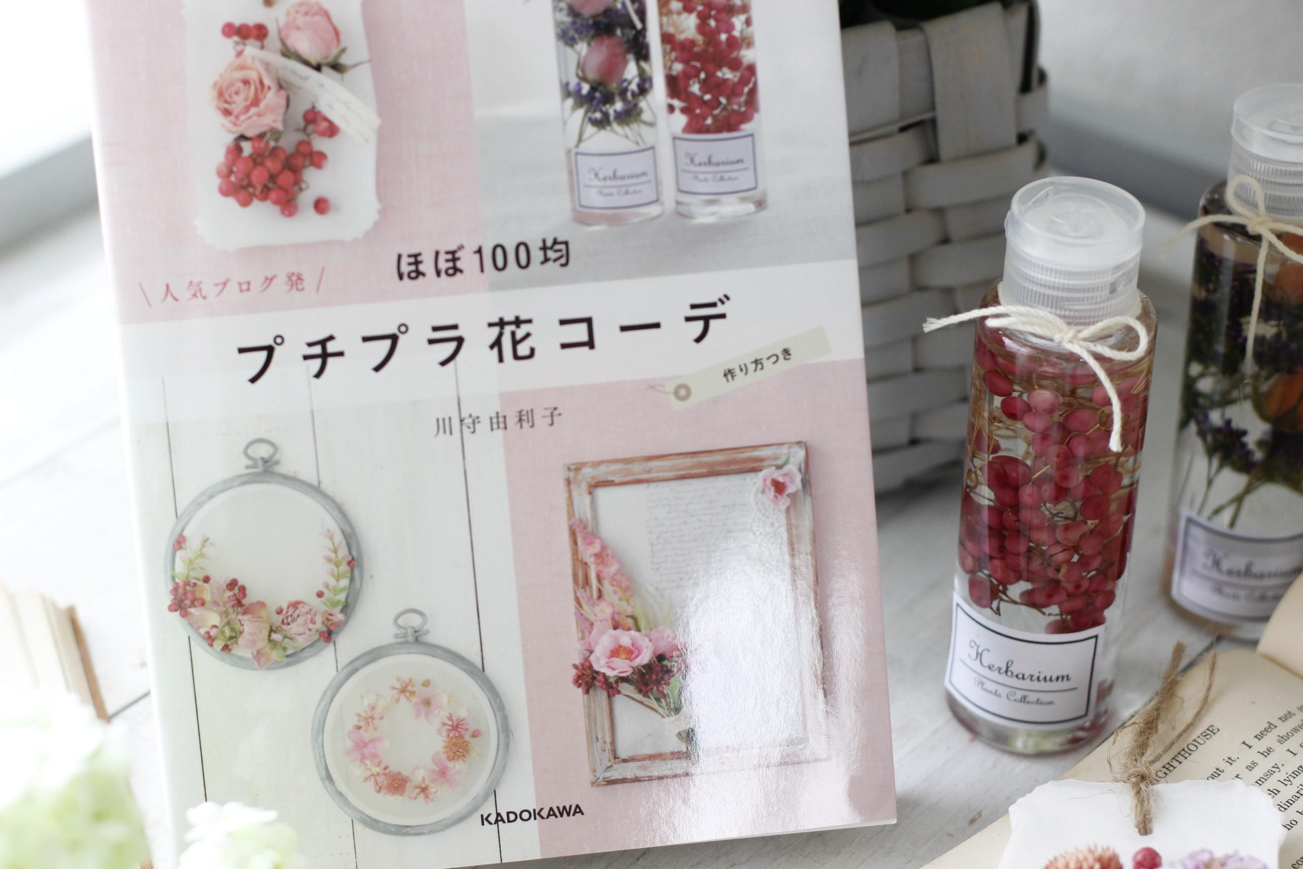 プチプラ花コーデ